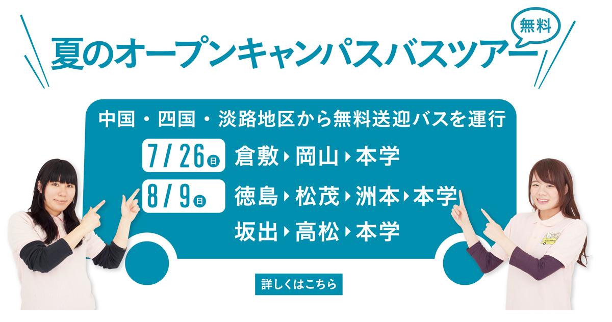 夏のオープンキャンパスバスツアー