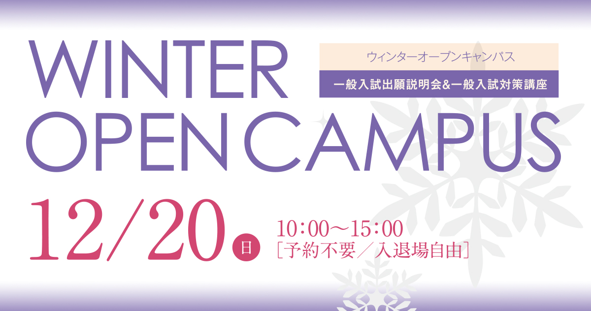 Hello! Open Campus 神戸親和女子大学オープンキャンパス2015