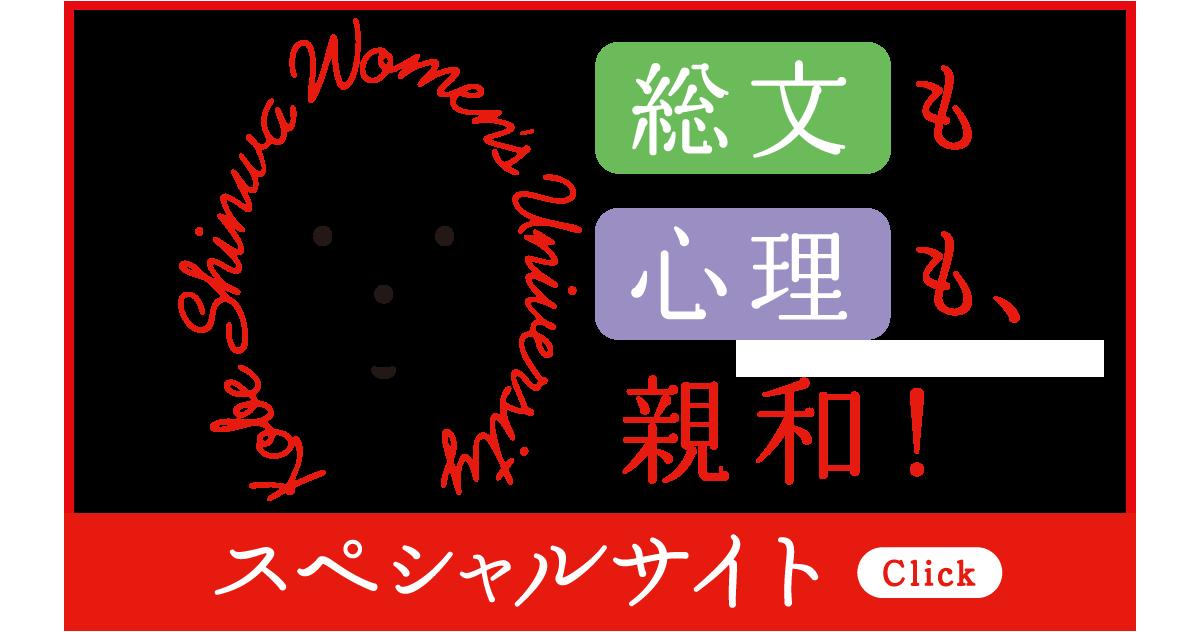 総文心理スペシャルサイト