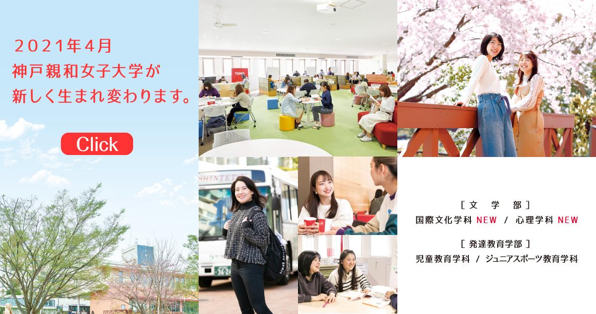 神戸親和女子大学が新しく生まれ変わります。