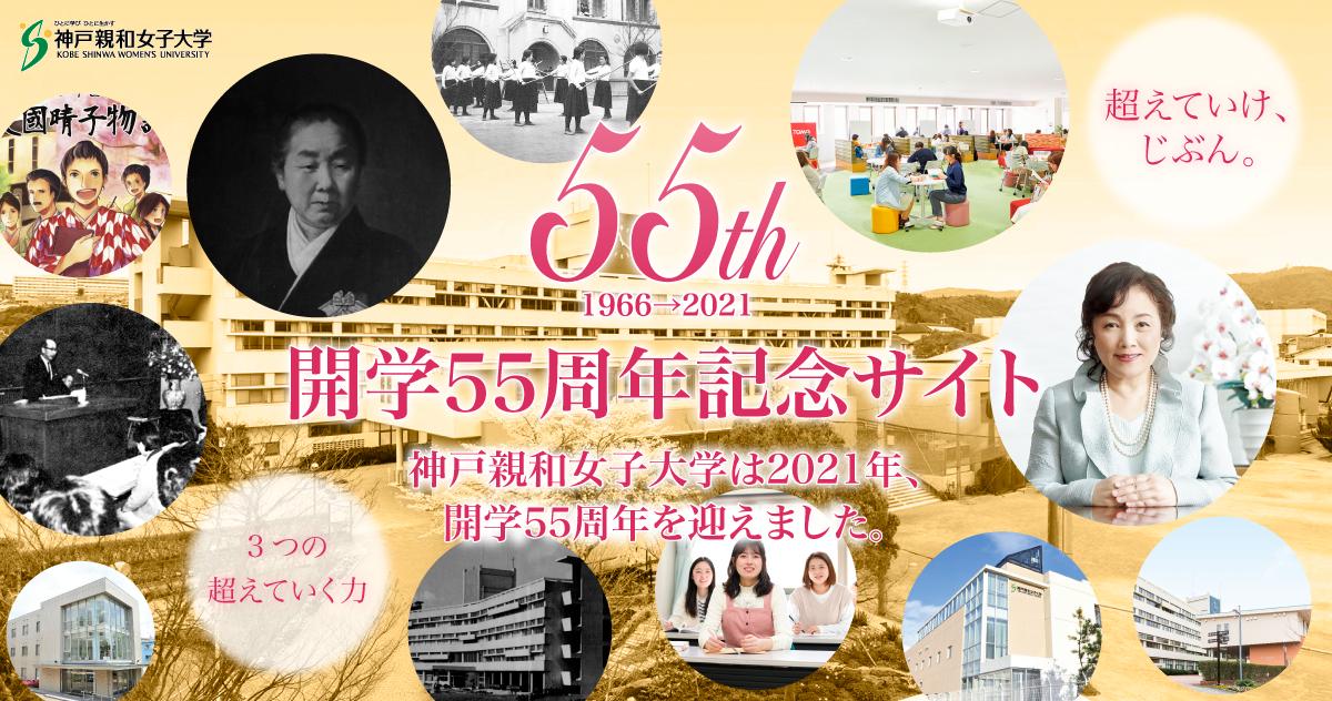 開学55周年記念