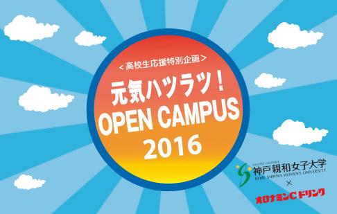 元気ハツラツ!OPEN CAMPUS2016